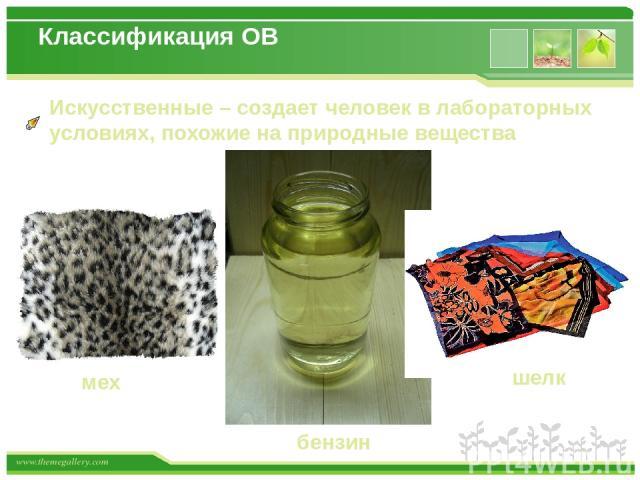 Классификация ОВ Синтетические – создает человек в лабораторных условиях, схожих веществ в природе нет стиральные порошки лекарства пластмасса www.themegallery.com