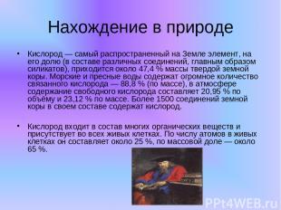 Нахождение в природе Кислород — самый распространенный на Земле элемент, на его
