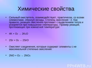 Химические свойства Сильный окислитель, взаимодействует, практически, со всеми э