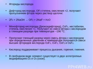 Фториды кислорода Дифторид кислорода, OF2 степень окисления +2, получают пропуск