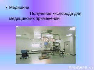 Медицина Получение кислорода для медицинских применений.