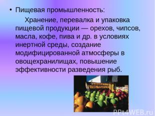 Пищевая промышленность: Хранение, перевалка и упаковка пищевой продукции — орехо