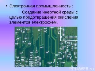 Электронная промышленность : Cоздание инертной среды с целью предотвращения окис