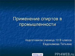 Применение спиртов в промышленности подготовила ученица 10 В класса Евдокимова Т
