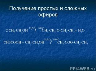 Получение простых и сложных эфиров СH3COOH + СH3-CH2OH → СH3-COO-CH2-CH3