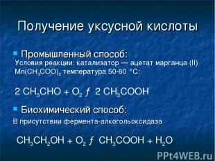 Получение уксусной кислоты Промышленный способ: Биохимический способ: В присутст