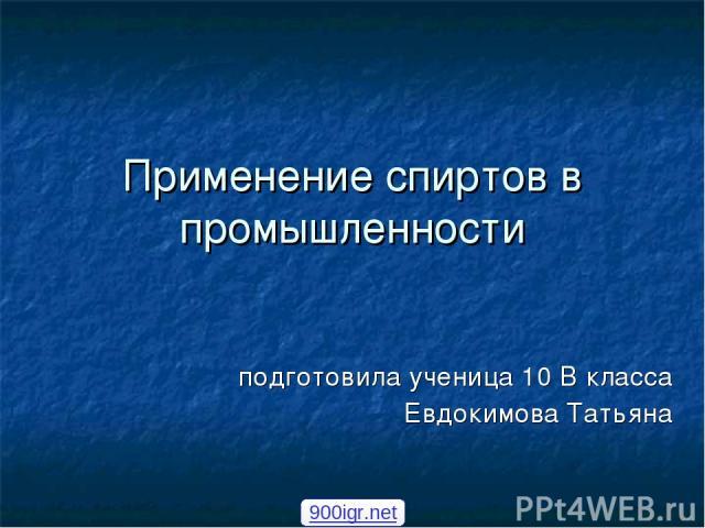 Применение спиртов в промышленности подготовила ученица 10 В класса Евдокимова Татьяна 900igr.net