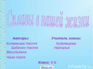 Авторы: Учитель химии: Колмакова Настя Кудрявцева Бабенко Настя Наталья Васильев