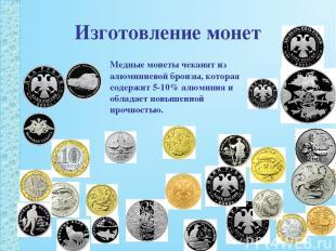 Изготовление монет Медные монеты чеканят из алюминиевой бронзы, которая содержит