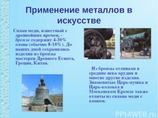 Применение металлов в искусстве Сплав меди, известный с древнейших времен, - бро