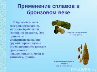 Применение сплавов в бронзовом веке В бронзовом веке совершенствовались металлоо