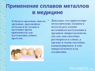 Применение сплавов металлов в медицине Кобальто-хромовые, никеле-хромовые, драго
