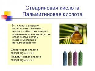 Стеариновая кислота Пальмитиновая кислота Эти кислоты впервые выделили из пальмо