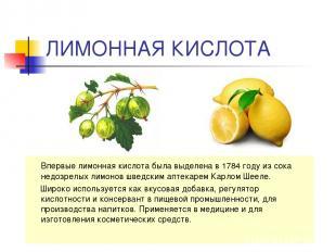 ЛИМОННАЯ КИСЛОТА Впервые лимонная кислота была выделена в 1784 году из сока недо