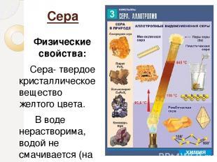 Сера Физические свойства: Сера- твердое кристаллическое вещество желтого цвета.