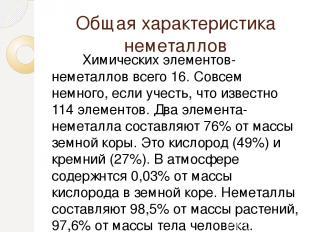 Общая характеристика неметаллов Химических элементов-неметаллов всего 16. Совсем