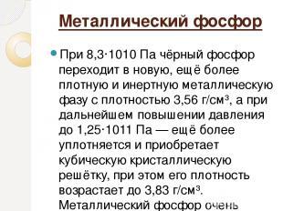 Металлический фосфор При 8,3·1010 Па чёрный фосфор переходит в новую, ещё более