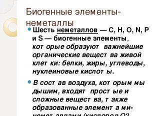 Биогенные элементы-неметаллы Шесть неметаллов — С, Н, О, N, Р и S — биогенные эл
