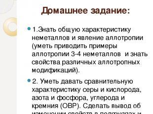 Домашнее задание: 1.Знать общую характеристику неметаллов и явление аллотропии (