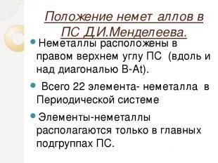 Положение неметаллов в ПС Д.И.Менделеева. Неметаллы расположены в правом верхнем