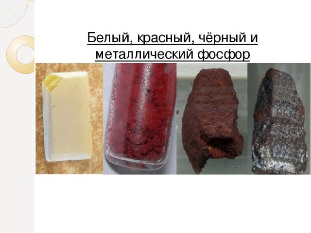 Белый, красный, чёрный и металлический фосфор