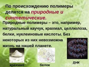 По происхождению полимеры делятся на природные и синтетические. Природные полиме