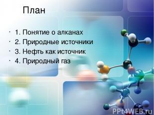 План 1. Понятие о алканах 2. Природные источники 3. Нефть как источник 4. Природ