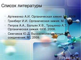 Список литературы Артеменко А.И. Органическая химия. М.; 2006 Гранберг И.И. Орга
