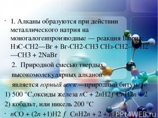 1. Алканы образуются при действии металлического натрия на моногалогенпроизводны