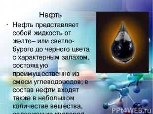 Нефть Нефть представляет собой жидкость от желто– или светло-бурого до черного ц