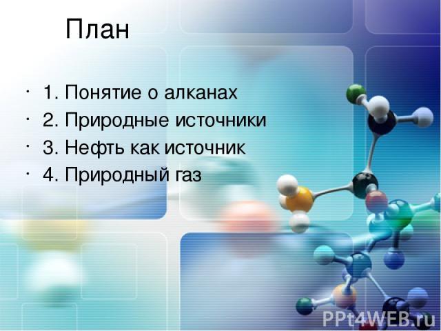 План 1. Понятие о алканах 2. Природные источники 3. Нефть как источник 4. Природный газ