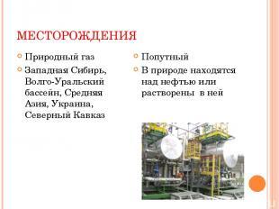 МЕСТОРОЖДЕНИЯ Природный газ Западная Сибирь, Волго-Уральский бассейн, Средняя Аз
