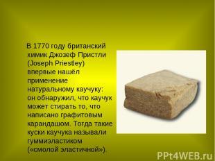 В 1770 году британский химик Джозеф Пристли (Joseph Priestley) впервые нашёл при