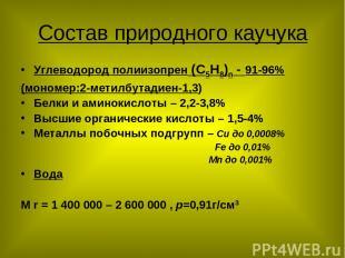 Состав природного каучука Углеводород полиизопрен (С5Н8)n - 91-96% (мономер:2-ме