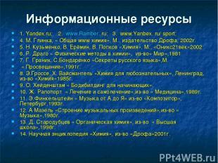 Информационные ресурсы 1. Yandex.ru; 2. www.Ramber. ru; 3. www.Yanbex. ru/ sport