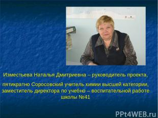 Изместьева Наталья Дмитриевна – руководитель проекта, пятикратно Соросовский учи