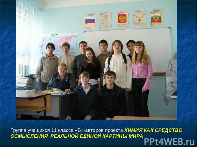 Группа учащихся 11 класса «Б»-авторов проекта ХИМИЯ КАК СРЕДСТВО ОСМЫСЛЕНИЯ РЕАЛЬНОЙ ЕДИНОЙ КАРТИНЫ МИРА