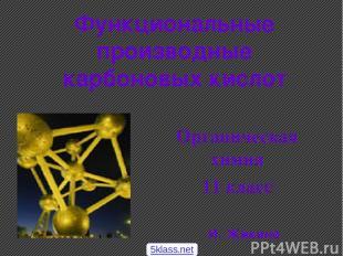 Функциональные производные карбоновых кислот Органическая химия 11 класс И. Жики