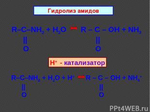 R–C–NH2 + H2O R – C – OH + NH3 || || O O Гидролиз амидов R–C–NH2 + H2O + H+ R –