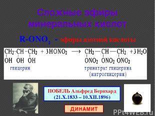 Сложные эфиры минеральных кислот R-ОNO2 - эфиры азотной кислоты НОБЕЛЬ Альфред Б