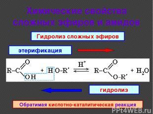 Химические свойства сложных эфиров и амидов Гидролиз сложных эфиров этерификация