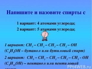Напишите и назовите спирты с 1 вариант: 4 атомами углерода; 2 вариант: 5 атомами