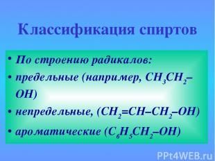 Классификация спиртов По строению радикалов: предельные (например, СH3CH2–OH) не