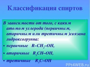 Классификация спиртов В зависимости от того, с каким атомом углерода (первичным,
