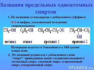 Названия предельных одноатомных спиртов 1. По названию углеводорода с добавление