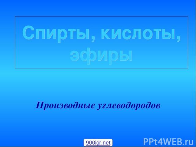Спирты, кислоты, эфиры Производные углеводородов 900igr.net