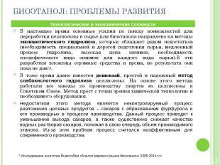 * Исследование агентства BusinesStat «Анализ мирового рынка биоэтанола: 2005-201