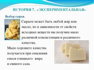 ИСТОРИЯ 7. «ЭКСПЕРИМЕНТАЛЬНАЯ» Выбор сырья.  Сырьем может быть любой жир или ма