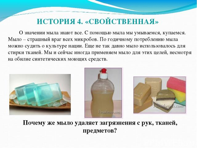 О значении мыла знают все. С помощью мыла мы умываемся, купаемся. Мыло – страшный враг всех микробов. По годичному потреблению мыла можно судить о культуре нации. Еще не так давно мыло использовалось для стирки тканей. Мы и сейчас иногда применяем м…