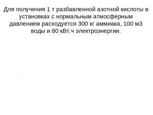 Для получения 1 т разбавленной азотной кислоты в установках с нормальным атмосфе